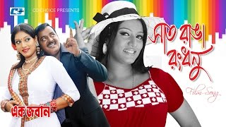 Saat Ranga Rongdhonu   Andrew Kishore   Sabina Yasmin   Dipjol   Bangla Movie Song   HD