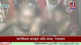 মামি-ভাগ্নে অবৈধ সম্পর্ক, গণপ্রহার Illegal relations