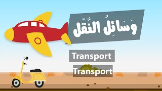 Learn arabic (Transport) – Apprendre l'arabe (Transport) – مفردات وسائل النقل باللغة العربية
