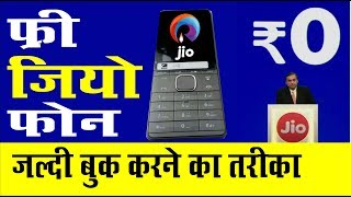Free Jio Mobile ऐसे बुक करे | How to Book Free Jio 4G Phone | फ्री जिओ फ़ोन
