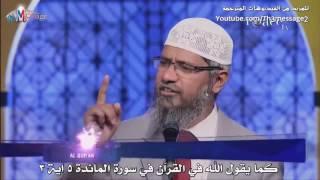 كيف يكون محمد خاتم الانبياء وعيسى سيعود في اخر الزمان؟ - ذاكر نايك Zakir Naik