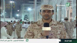 رسالة الحج اليومية ـ الرسالة الثانية ـ إنتاج وزارة الحرس الوطني ١٤٣٨ هـ