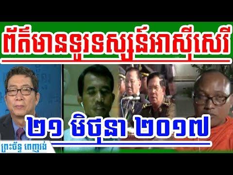 RFA Khmer TV News Today On 21 June 2017 Khmer News Today 2017