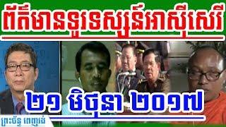 RFA Khmer TV News Today On 21 June 2017 | Khmer News Today 2017