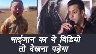 Salman Khan shares cutest video of little boy singing song, Must Watch | FilmiBeat