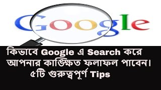 5 Tips To Get Better Results On Google Search (Bangla)