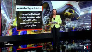 شاشة تفاعلية .. صناعة السيارات في المغرب بلغة الأرقام