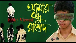 Bangla Full Movie - AMAR BONDHU RASHED (2011)