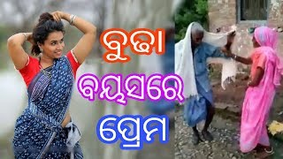 Odia comedy movie new Odia khati video sambalpuri song comedy || ODIA VIRAL VIDEO EP 1