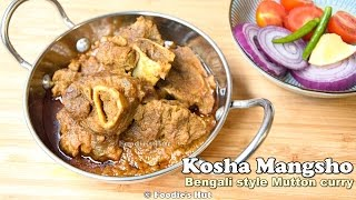 Bengali Kosha Mangsho ( slow cooked  goat meat curry) Recipe by Foodie's Hut #0084