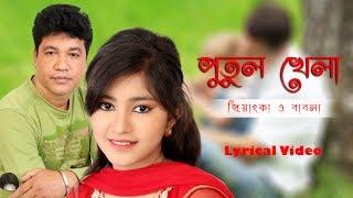 Putol Khela By Priyanka & Babla (daughter & father) | HD Lyrical Video 2017