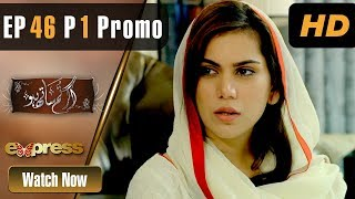 Drama | Agar Tum Saath Ho - Episode 46 Part 1 Promo | Express Entertainment Dramas | Humayun Ashraf