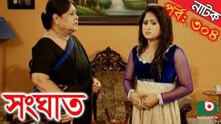 Bangla Natok | Shonghat | EP - 304 | Ahmed Sharif, Shahed, Humayra Himu, Moutushi, Bonna Mirza