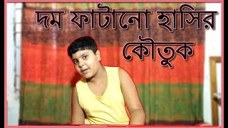 Bangla funny kowtok || Bangla funny video || By FUNNY TV