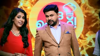 Dhe Chef I Ep 1 - Grand Premiere with Dileep I Mazhavil Manorama