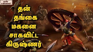Why Krishna Not Tried To Save Abhimanyu In Mahabharata || Unknown Facts Tamil