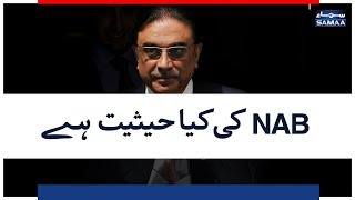 NAB Ki Kia Hasiyat hai - Asif Zardari | SAMAA TV | 7 AUGUST 2018