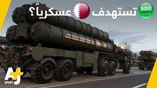 السعودية تهدد بعمل عسكري ضد قطر
