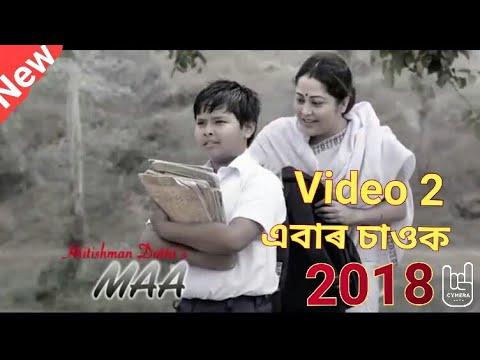 Xxx Mp4 Maa O Ma Hritishman Dutta New Assamese Songs মা অ মা 2018 Song 3gp Sex