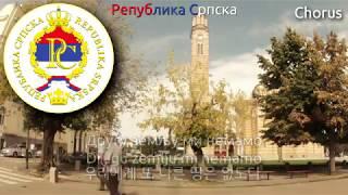 National Anthem of Republika Srpska - Моја Република (srpska anthem, 스릅스카 공화국의 국가)