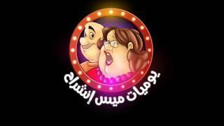 تسريب مكالمه احمد يونس وميس انشراح اسمع واعمل شير