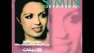 Simin Ghanem - Besoozan  | سیمین غانم  - بسوزان