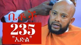 "Betoch - ""እድል"" Comedy Ethiopian Series Drama Episode 235"