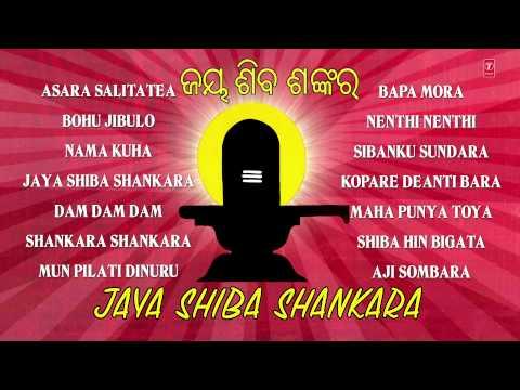 Xxx Mp4 Jaya Shiba Shankara Oriya Shiv Bhajans Full Audio Songs Juke Box 3gp Sex