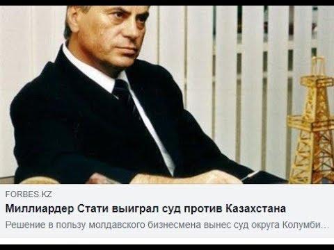 Xxx Mp4 Казахстан обязали выплатить 185 миллиардов т таково решение американского суда 3gp Sex