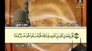 سورة يونس الشيخ صلاح بوخاطر