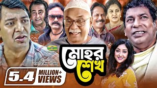 Mohor Sekh | Drama | All Episodes | Chonchol Chowdhury | Moshorof Karim | Brindabon Das