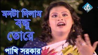 Monta Dilam Bondhu Tore | Pakhi Sorkar | New Baul Song 2017