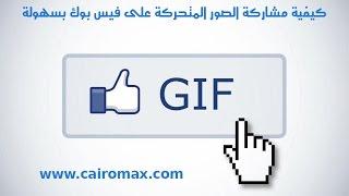 كيفية مشاركة الصور المتحركة على فيس بوك بسهولة