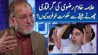 Allama Khadim Rizvi Arest | Orya Maqbool Jan | Harf E Raaz