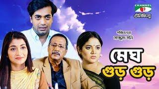 Megh Gur Gur | Bangla Telefilm | Urmila Srabonti Kar | Shamol Mawla | Samia Othoi | Channel i TV