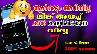 🔗 Link അയച്ച് call ചെയ്യിക്കാം 🔗 | how to receive a call using one link | malayalam