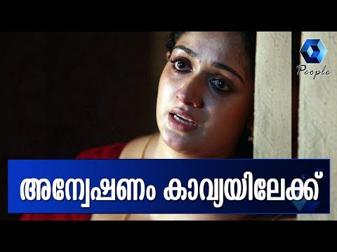 Kavya Madhavan & Her Mother Also To Be Questioned Soon