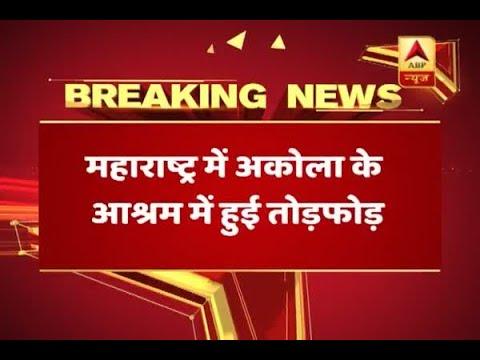 Asaram's Ashram In Maharashtra's Akola Vandalized By Members Of Sambhaji Brigade | ABP News