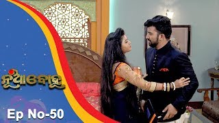 Nua Bohu EP 50 - 12th September 2017