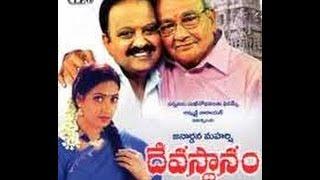 SP Balu - Devasthanam Telugu Full Length Movie [HD] -  K.Vishwanath   S.P.Balasubrahmanyam