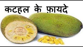 कटहल के फ़ायदे | Health benefits of Jackfruit | Kathal ke fayde