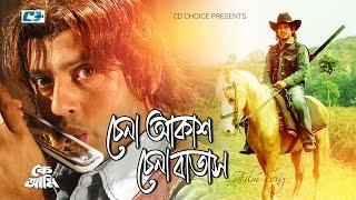Chena Akash Chena Batash | Andrew Kishore | Riaz | Purnima | Bangla Movie Song | FULL HD