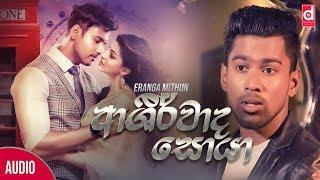 Ashirwada+Soya+-+Eranga+Mithun+Official+Audio++Sinhala+New+Song+2018