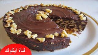 حلويات بدون فرن سريعه|كيكة الشوكولاته بدون فرن شهية وبمقادير مضبوطة سهلة وسريعة التحضير
