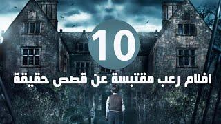 10 افلام رعب مقتبسة عن قصص حقيقية | متع ذهنك