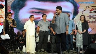 This is a very special moment in my life, Mohanlal on Aadhi 100th Day celebration