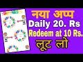 Download Video Genuine app 20 Rs paytm cash kamao daily|| 10 Rs pe redeem || loot loo jaldi 3GP MP4 FLV