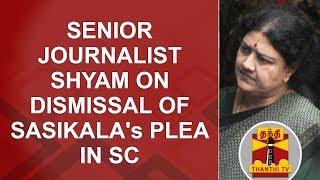 Senior Journalist Shyam on SC dismisses review Plea of Sasikala in DA Case   Thanthi TV
