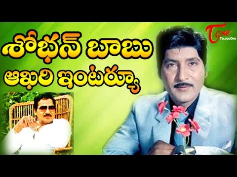 Sobhan Babu Last Exclusive Interview