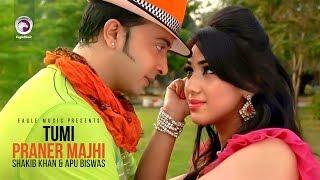 Tumi Praner Majhi | Bangla Movie Song | Shakib Khan | Apu Biswas | Amit Hasan | 2017 Full HD